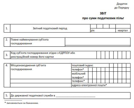 zvit_1_1233